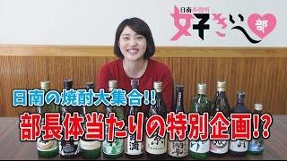 「日南の焼酎が好きぃ~☆」 日南市役所 好きぃ~部 058
