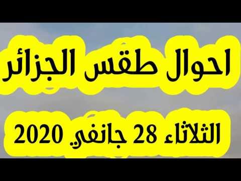 Algeria weather Tuesday 28 January  2020