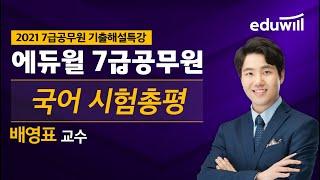 [2021 7급공무원 기출해설특강] 국어 배영표 교수 …