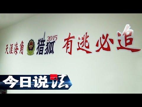 """《今日说法》 20170407 """"猎狐""""非洲   CCTV"""