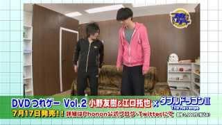 【PR】つれゲーVol.2 小野友樹&江口拓也×ダブルドラゴンⅡ The Revenge