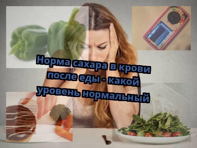 Норма сахара в крови после еды - какой уровень нормальный