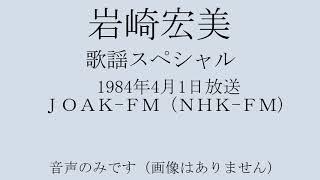 1984年4月1日にNHK-FMで放送された、岩崎宏美さん出演の歌謡スペシ...