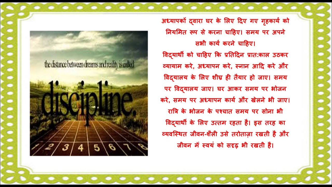 hindi essay on discipline creative writing on discipline  hindi essay on discipline creative writing on discipline हिंदी निबंध अनुशासन