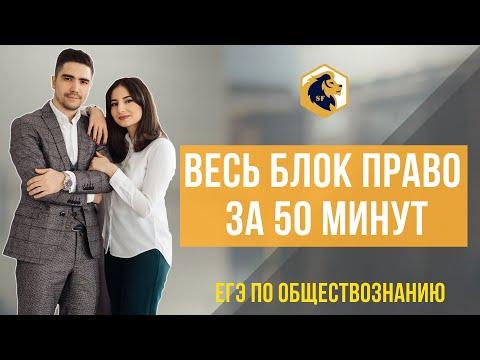 ВЕСЬ БЛОК ПРАВО ЗА 50 МИНУТ / ЕГЭ ПО ОБЩЕСТВОЗНАНИЮ