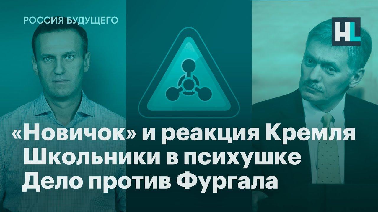 «Новичок» и реакция Кремля, школьники в психушке, уголовное дело против Фургала