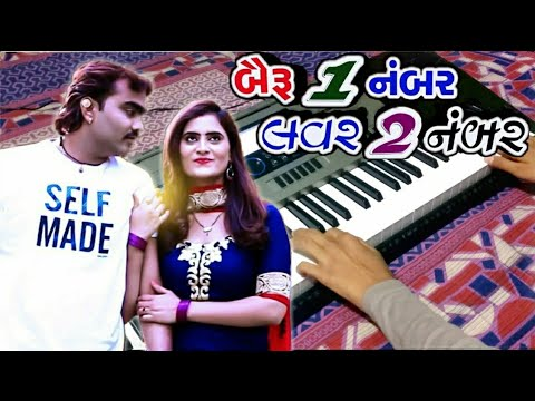 Bairu 1 Number Lover 2 Number - Jignesh Kaviraj Song 2018 | Piano Casio Keyboard | બૈરૂ એક નંબર