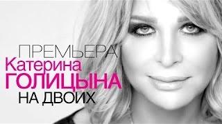 ПРЕМЬЕРА 2015! Катерина ГОЛИЦЫНА - На двоих /1080 HD