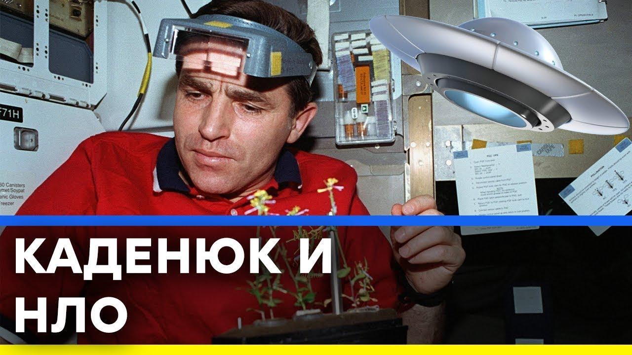 Как первый украинский космонавт встретился с НЛО с глазу на глаз - Секретный фронт