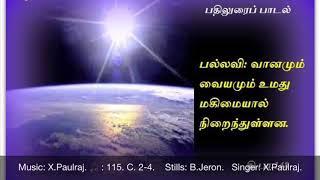 # Tamil christian Devotional songs | psalm 148 | X.Paulraj |  Aug 13th 2018