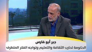 جبر أبو فارس - الحكومة تحارب الثقافة والتعليم وتواجه الفكر المتطرف بفرض الضرائب