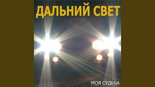 My Destiny (Karaoke Version)