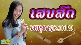 ລວມເພງລາວ 2019, ເສບສົດ 2019, ລຳວົງລາວ, ລູກທຸ່ງລາວ, เพลงลาว, เสบสด 2019, LAO SONG 2019, LAO MUSIC