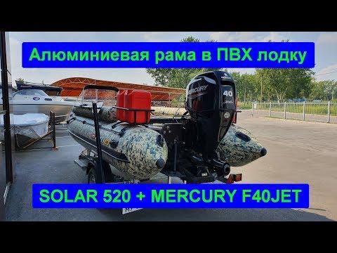 SOLAR 520 C MERCURY F40 JET (60 л.с.). Алюминиевая рама.