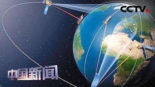 [中国新闻] 中国北斗系统明年将全面完成建设   CCTV中文国际