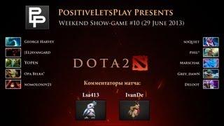 #10 Шоу-матч Dota 2 (5x5 CM) с участием зрителей канала PositiveLetsPlay