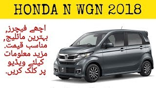 Honda N WGN detailed review | Price | Specs | Mileage | Auto Car Pk.
