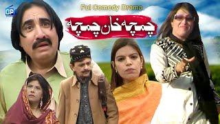ismail shahid pashto new comedy drama 2019 | Cham Cha khan | pashto drama ismail shahid | Funny