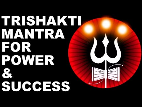 TRISHAKTI MANTRA : FOR SELF-EMPOWERMENT & SUCCESS : VERY POWERFUL ! Mp3