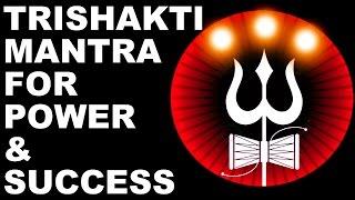 TRISHAKTI MANTRA : FOR SELF-EMPOWERMENT & SUCCESS : VERY POWERFUL !