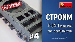 #4 Онлайн стройка Т-54-1 от Miniart - средний советский танк - собираем заднюю часть корпуса