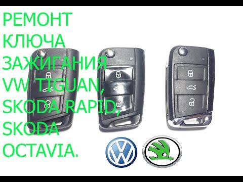 VW Tiguan Skoda Rapid Octavia ремонт ключа зажигания. Замена корпуса ключа Тигуан, Рапид, Октавия.