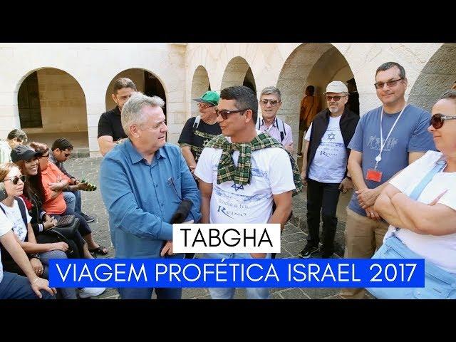 Viagem Profética ISRAEL - Tabgha - Ministério Intimo do Pai