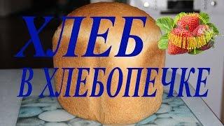 Как испечь домашний  хлеб  в хлебопечке Рецепт белого хлеба