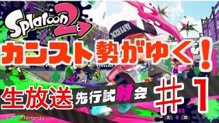 【スプラトゥーン2】カンスト勢が試射会を堪能!【生放送】