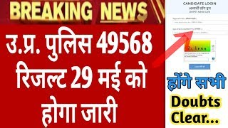 UP POLICE Result 2019 | up police result date with proof | up police result date 49568 with proof|