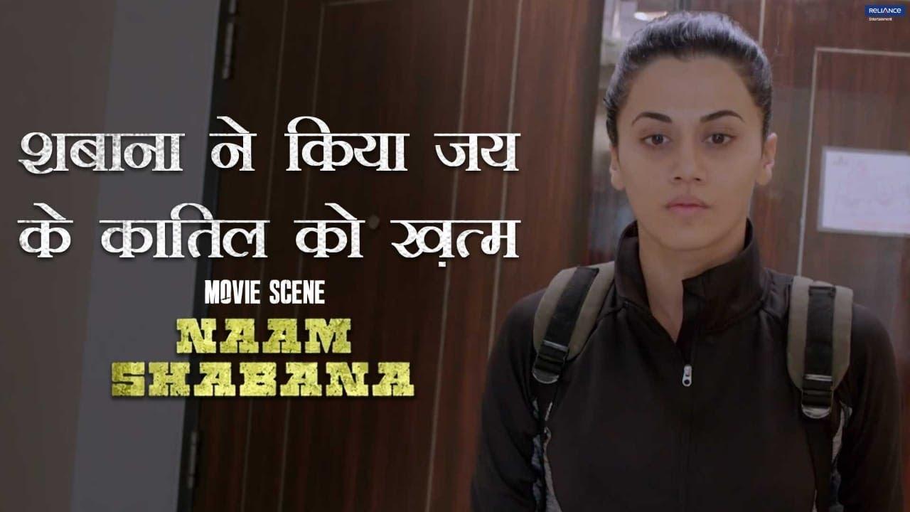 Shabana Ne Kiya Jai Ke Kaatil Ko Khatm | Movie Scene | Naam Shabana | Taapsee, Manoj | Shivam Nair