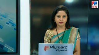 ഒരു മണി വാർത്ത | 1 P M News | News Anchor - Veena Prasad | April 21, 2018