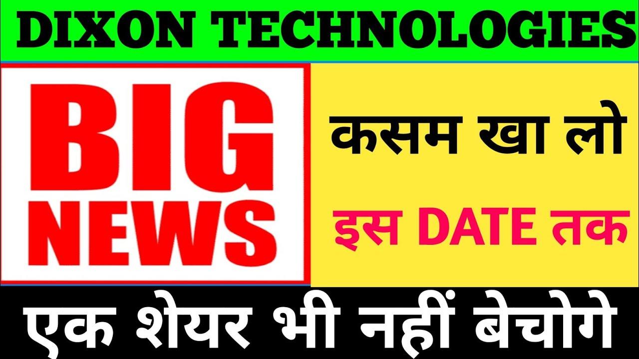 DIXON TECHNOLOGIES SHARE LATEST NEWS   DIXON TECHNOLOGY SHARE LATEST UPDATE   DIXON SHARE TARGET