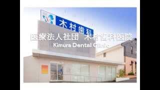 東広島市・呉市で 楽しく通える歯医者さんなら木村歯科医院