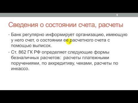Лекция 18: Учет денежных средств на расчетном счете