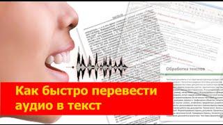 Транскрибация аудио в текст / Транскрибация где брать заказы / Заработать на транскрибации