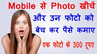 How To Sell Photos Online in Hindi - Photo Bechkar Paise Kaise Kamaye (मोबाइल से)