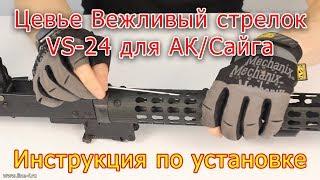 Установка цівки для АК/Сайга Ввічливий стрілок VS-24 (Інструкція)