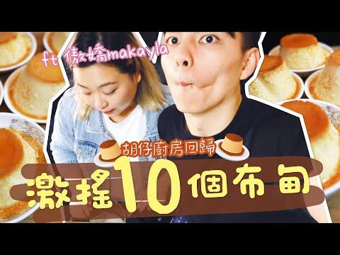 【胡仔廚房】居家做乜好?挑戰!自製10個布甸!瘋狂搖吧!ft. 可愛傲嬌makayla