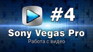 Sony Vegas Pro Работа с видео Урок №4(Работа с видео в Sony Vegas Pro. Как сохранить видео в Sony Vegas Pro. Подписывайтесь на мой канал: https://www.youtube.com/user/ZRADON..., 2012-03-21T18:15:43.000Z)