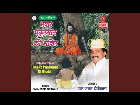 Bhakat Puranmal Ki Bhakti