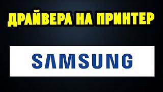 Как правильно установить драйвера для принтера/МФУ Samsung?