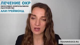 Ответы На Вопросы По ОКР  11042018    Лечение ОКР  Обсессивно   Компульсивное Расстройство