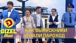 Выпускной - зачем школьники угнали пароход? | Дизель шоу Украина