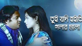 তুই যদি হইতি গলার মালা__Tui Jodi Hoiti Golar Mala _ Movie Song _ Opare Akash _ Ferdous _ Popy_low