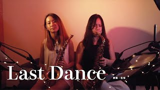 Session 改編 《Last Dance》【ft.Ruby Pan】saxophone cover|歡歡薩克斯風