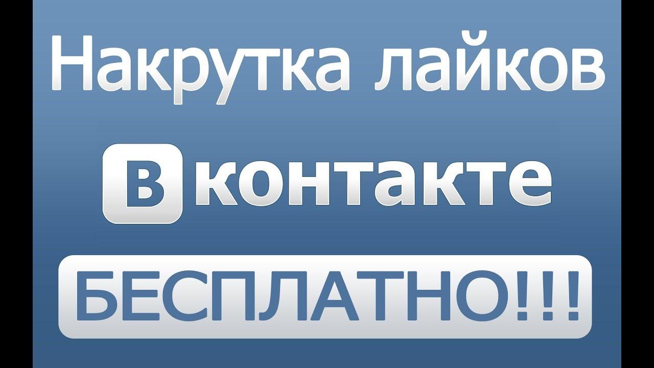 Как накрутить лайки ВКонтакте бесплатно и быстро - YouTube