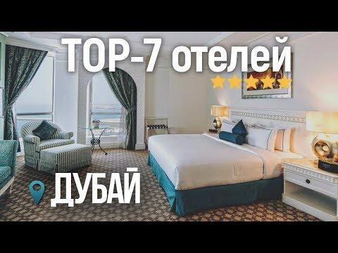 Дубай, ОАЭ / ТОП-7 ОТЕЛЕЙ