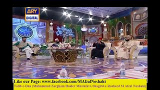 ALLAH-Humma Salli Ala | M Afzal Noshahi with Wasim Badami and Junaid Jamshed | ARY Digital