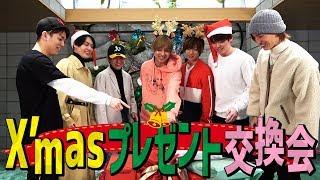 Travis Japan【メリクリ】個性的すぎるX'masプレゼント交換会